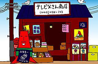 TV Dad whoring himself at his own souvenir shop