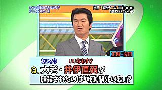 Otaru, kinda: Quiz Hexagon II's host Shinsuke Shimada. And lots of space at the sides.