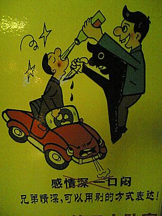 Xi'an is a lovely city, but this police poster warns drivers of the dangers of people getting them drunk and stabbing them to death.