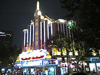The rather splendid Cathay Cinema in Shanghai. Mainly showing Harry Potter, inevitably. The one Chinese film in the building - Iron Men - was down to a single screening each day at 3.30pm.