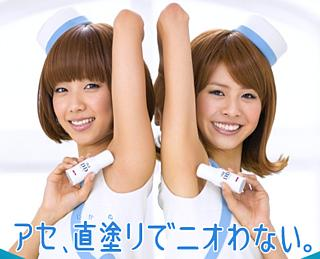 Vanilla Beans, the official face (and armpits) of D&D deodorant, as currently seen on its homepage at http://www.rohto.co.jp/rdd