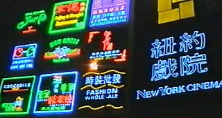 The New York Cinema, Wan Chai, Hong Kong. I'd imagine the enormous Golden Harvest logo on the front was what drew me to it initially. It closed in 2006, and now it's the New Jade Garden Restaurant. Sigh.