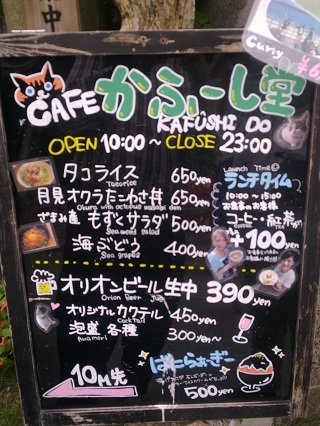 Cafe Kafushi-do doesn't have a terribly informative website, so the best we can suggest is to look for this sign near the 105 yen store.