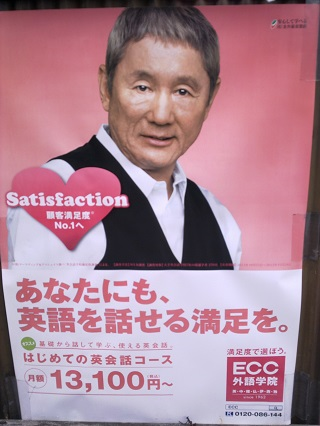 Takeshi Kitano will give YOU satisfaction. (Actually, based on the evidence in the movie Blood And Bones, he'll either sexually assault you or shove a red-hot coal in your face, which isn't that satisfying at all.)