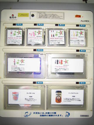 Minibar at P&A Plaza, Shibuya. Click for readable version, if you dare.