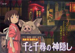 Family's always embarrassing, isn't it? Chihiro and her piggy parents in Spirited Away